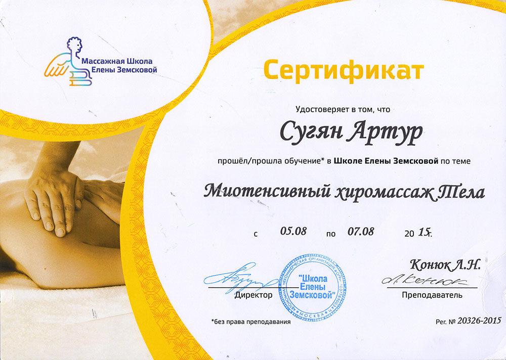 Массажный сертификат купить