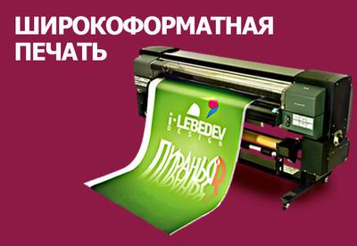 печать баннера цена 120 ИМХО