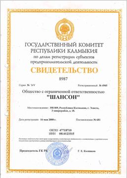 Учредительные документы ооо свидетельство о регистрации как правильно заполнять декларацию 3 ндфл за обучение
